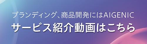AIGENIC紹介動画