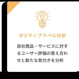 【ポジティブラベル分析】自社商品・サービスに対するユーザー評価の答え合わせと新たな気付きを分析