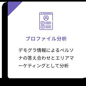 【プロファイル分析】デモグラ情報によるペルソナの答え合わせとエリアマーケティングとして分析